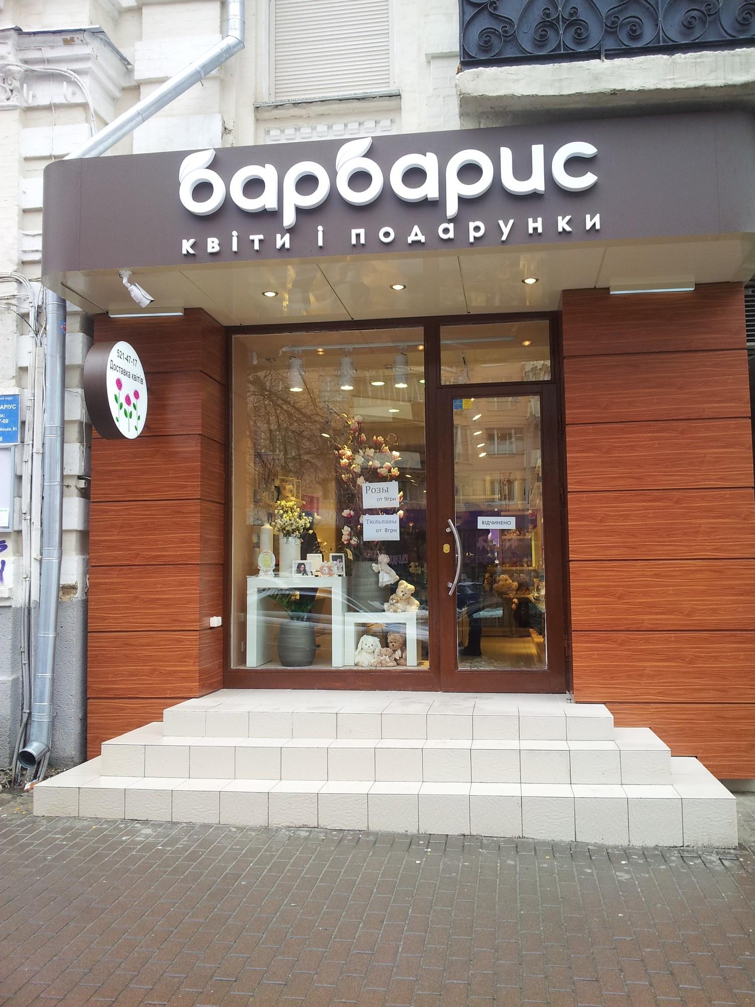 "Дизайн фасада магазина цветов ""Барбарис"""